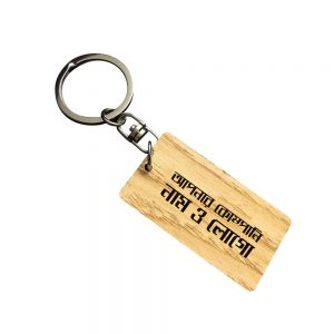 customize wooden key ring